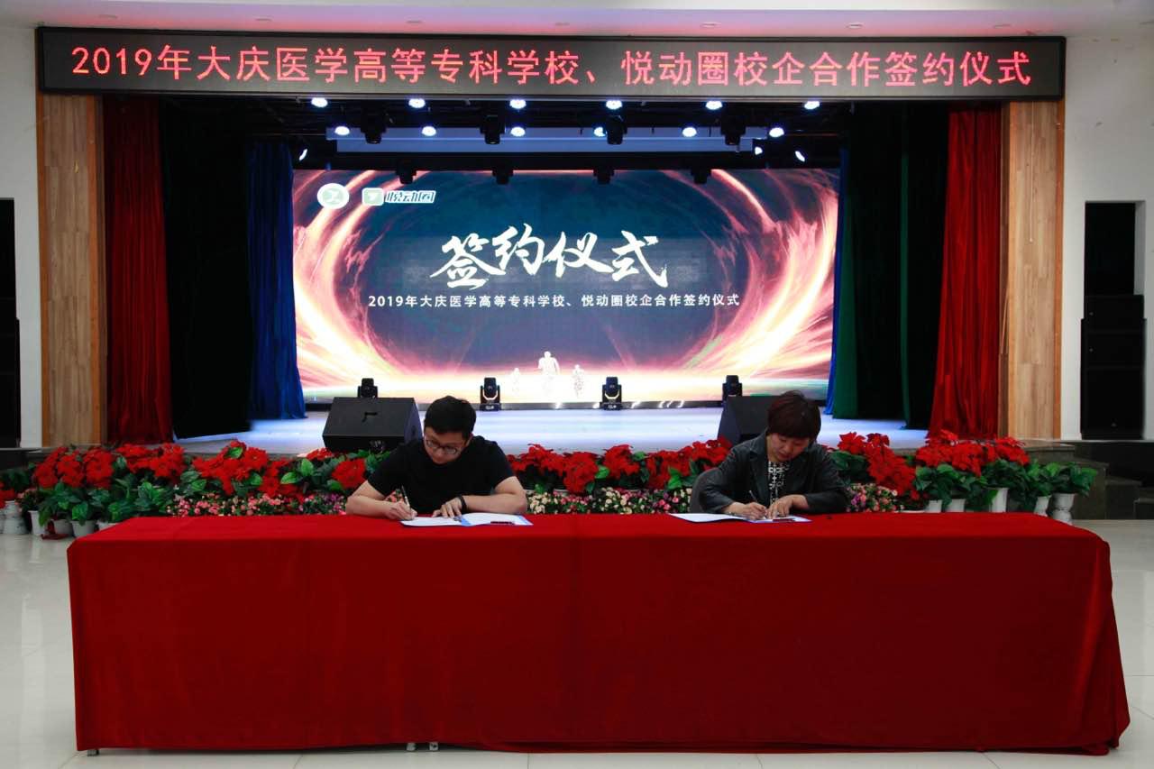 推动校园体育信息化,大庆医学高等专科学校和悦动圈签署校企合作协议