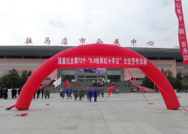 """驻马店市红十字会2019年""""5·8世界红十字日""""宣传活动圆满成功"""