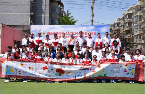 河北唐山市红十字纪念第72个世界红十字日暨首届红十字文化节