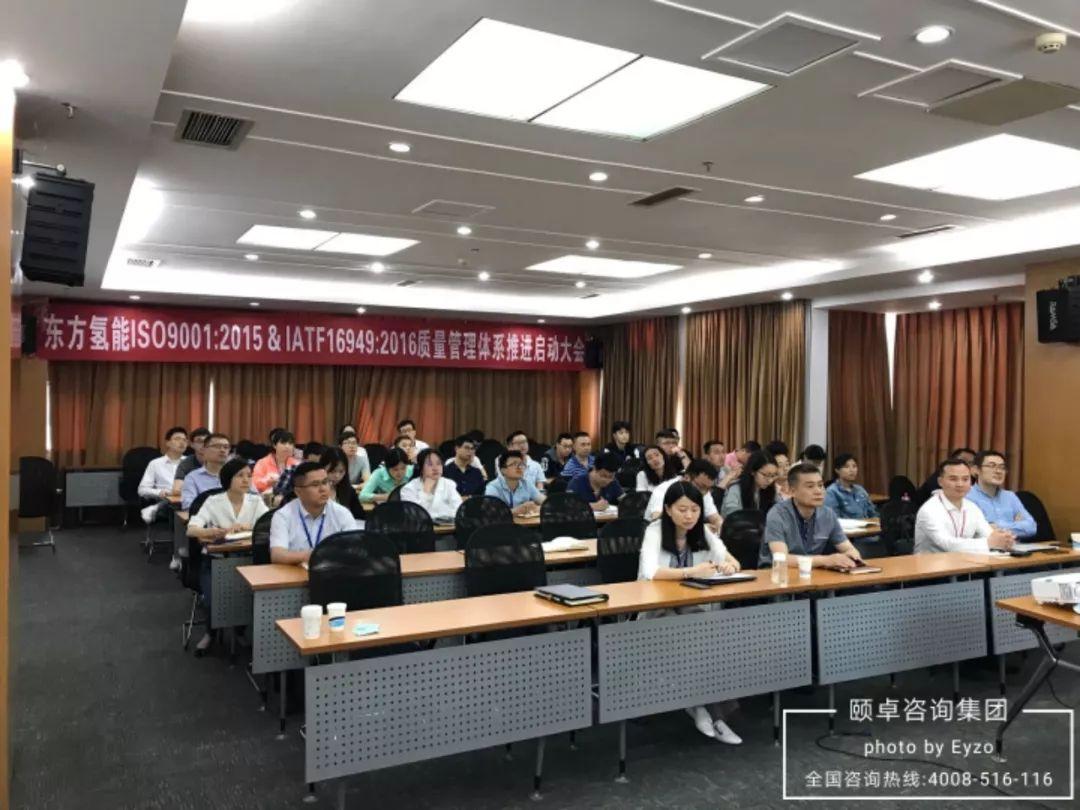 ued新版官网咨询携手东方电气集团氢燃料电池项目IATF16949 & ISO9001体系建设