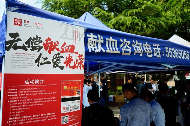 2019年河南省省直机关无偿献血活动在省会郑州开展