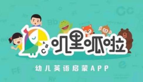 叽里呱啦英语app怎么样?和其他线上课程的区别
