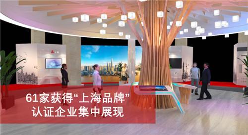 侬好·上海——上海品牌的时光之旅