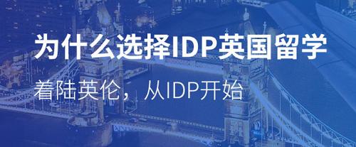 """实现梦想,现在起航!IDP英国留学,助力圆梦海外名校"""""""