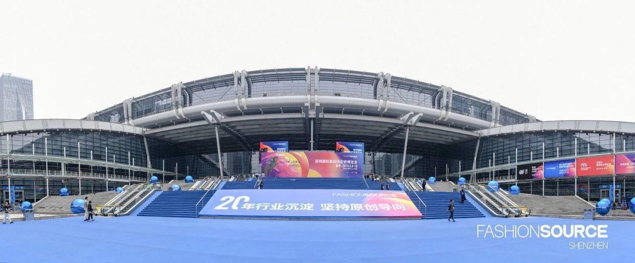 FS2019深圳国际服装供应链博览会春季展完美落幕!