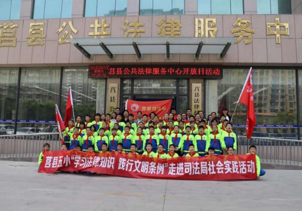 山东莒县公共法律服务中心举行首届开放日活动