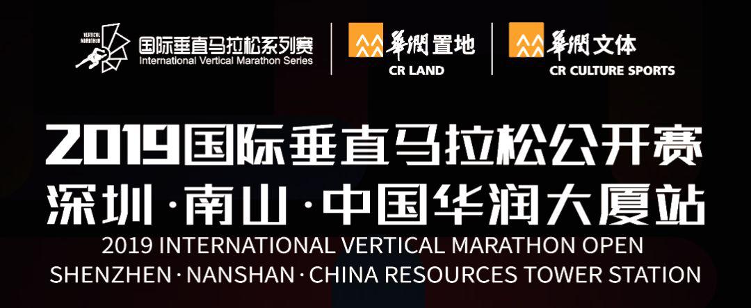2019���H垂直�R拉松系列�揭幕战 深圳・南山・中国华润大厦站激情开跑