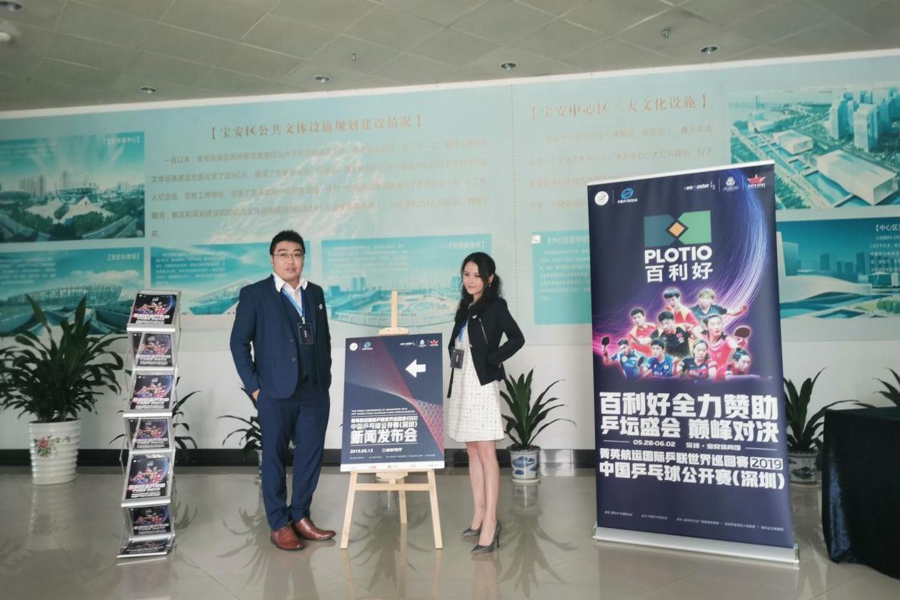 百利好全力赞助2019年中国乒乓球公开赛