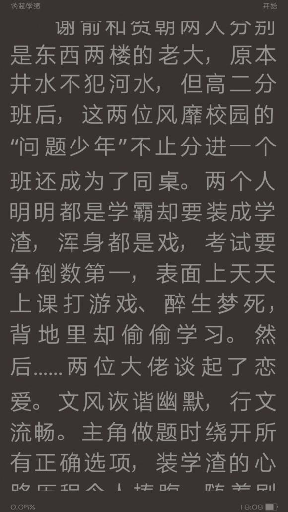 现代校园耽美甜宠肉文强烈推荐:《伪装学渣》by木瓜黄