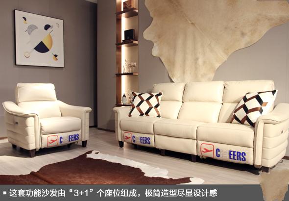 有张魔力沙发!芝华仕真皮多功能休闲3+1沙发评测