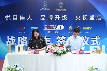 悅目佳人簽約CCTV及六大衛視,品牌戰略升級