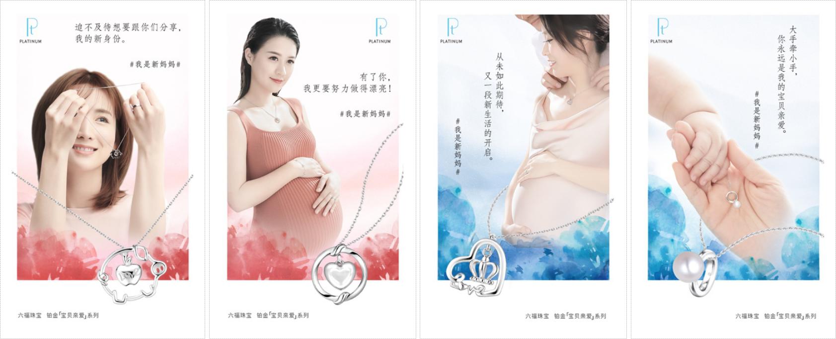 献礼母亲节|国际铂金协会(PGI)携手六福珠宝 倾情推出宝贝亲爱系列铂金首饰