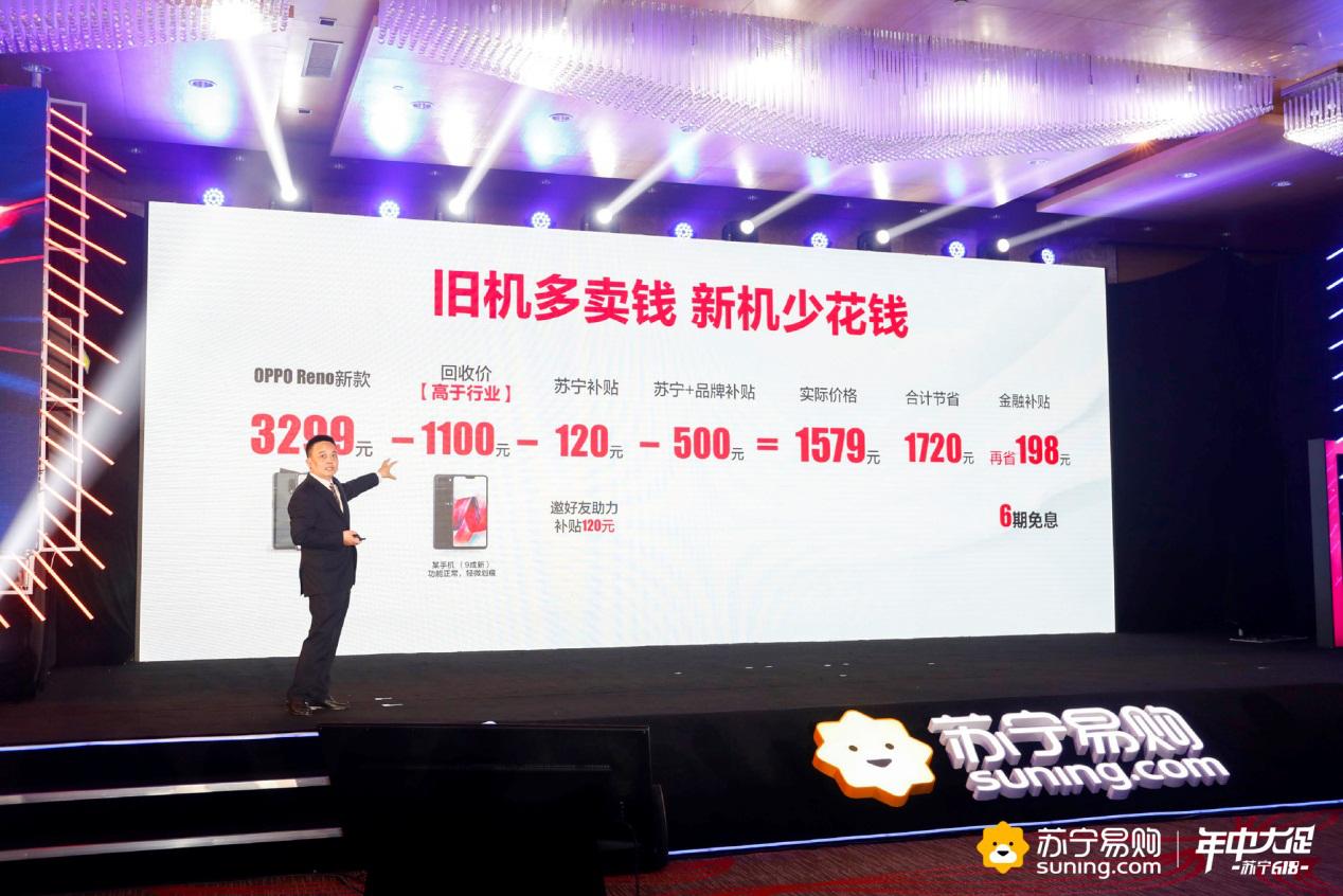 苏宁618发10亿换新补贴 旧手机多卖钱-最极客