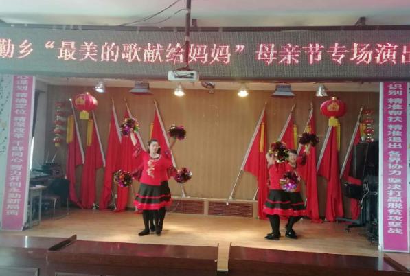"""黑龙江拜泉县永勤乡文化站举办""""最美的歌献给妈妈""""母亲节专场演出"""