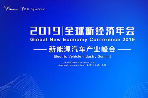 2019全球新经济年会倒计时30天!寻找新能源汽车产业新机遇