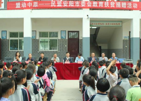 民盟安阳市委会到北杨柳民盟烛光小学开展教育扶贫活动