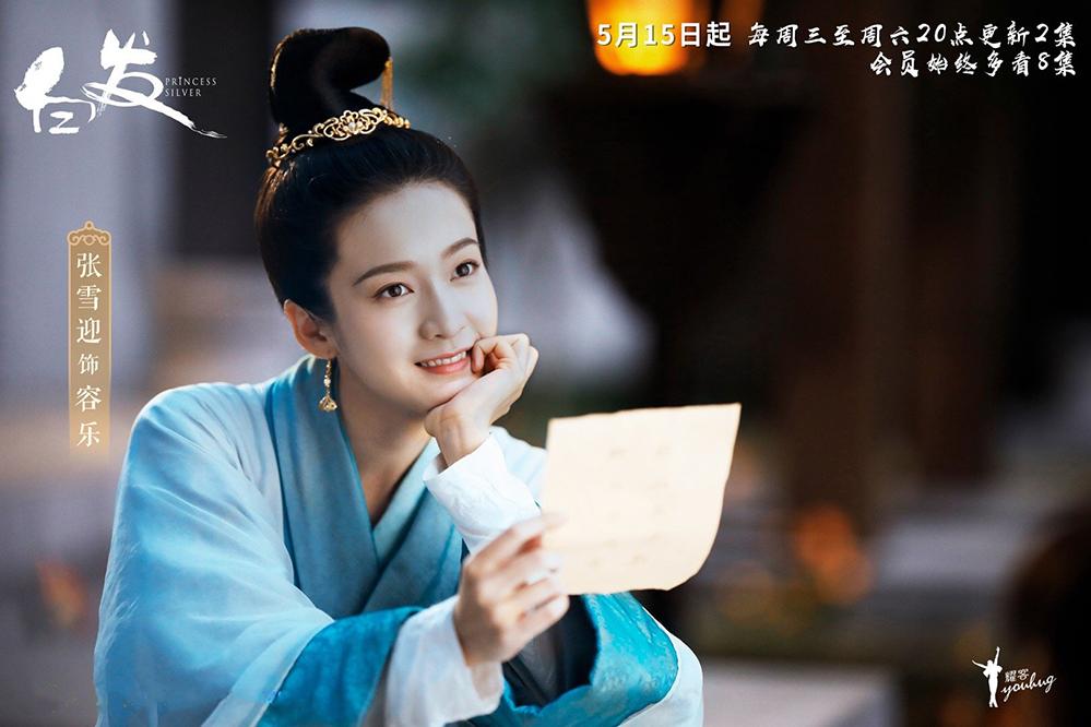 张雪迎古装剧《白发》开播 化身和亲公主书写乱世传奇