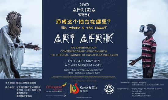 """""""师傅,这个地方在哪里?""""非洲联合艺术展将在京开幕"""