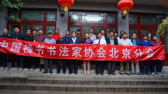 中国榜书书协北京分会2019年第一次主席会议暨京派委员会挂牌仪式举行