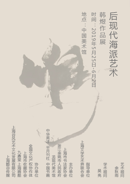后现代海派艺术韩煜作品展即将亮相中国美术馆