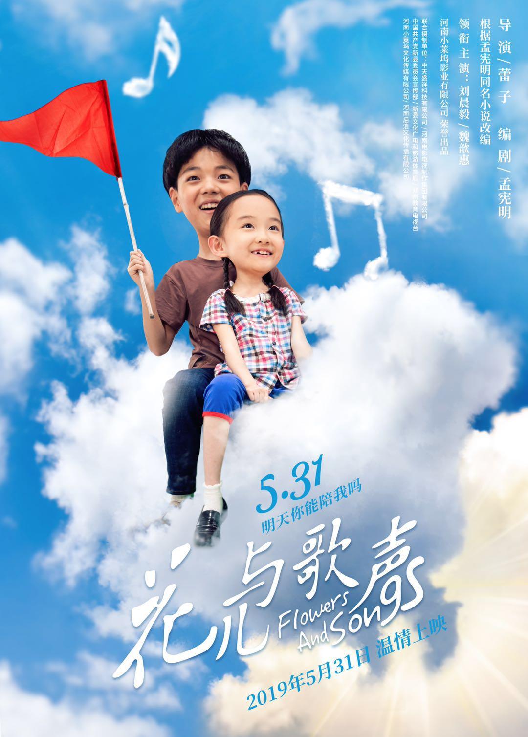 """《花儿与歌声》定档六一 最""""绿色""""儿童电影给你的童年别样陪伴"""