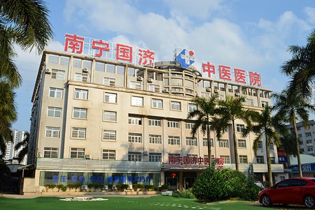 南宁国济中医医院-专注血管瘤疾病诊疗
