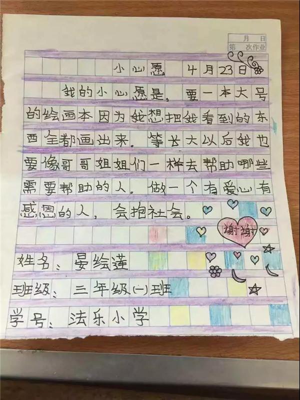 """河北:""""爱在唐山,情系贵州""""爱心公益筑梦启动"""