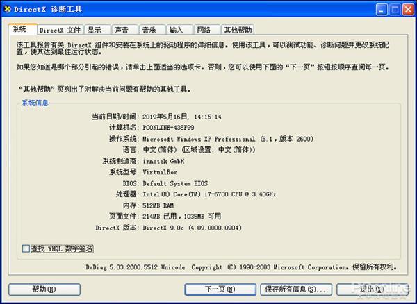 最经典vs,最新潮 对比Win10回忆XP的点点滴滴的照片 - 47