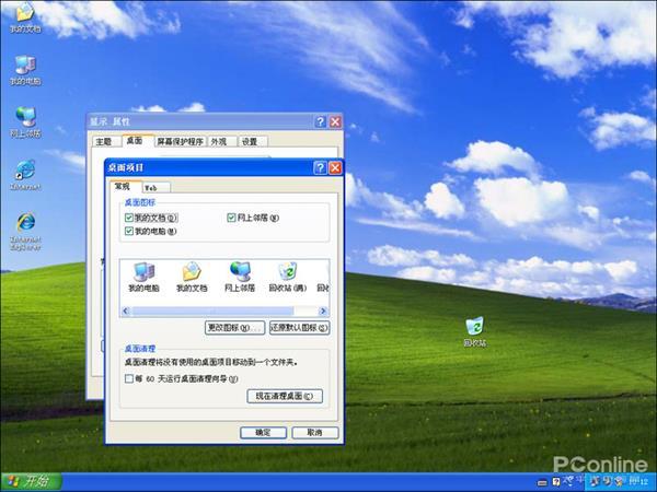最经典vs,最新潮 对比Win10回忆XP的点点滴滴的照片 - 21
