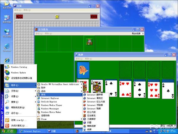 最经典vs,最新潮 对比Win10回忆XP的点点滴滴的照片 - 34