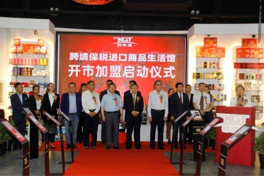2019跨境保稅進口商品生活館加盟啟動儀式圓滿成功
