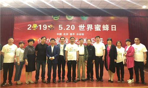 5.20世界蜜蜂日大型庆典活动在京举办