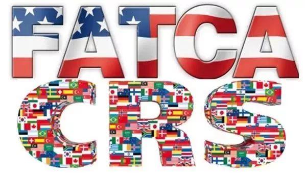 美国FATCA与全球CRS有什么不同?最关心的问题有哪些?