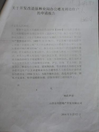 山西省平定县林业局办公楼旧址开发拆迁导致多户居民长达七年有家难归
