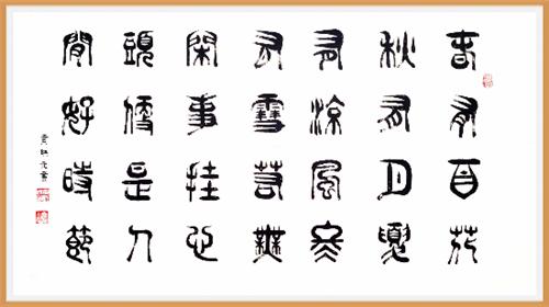 中国艺术人物专题报道——黄映元