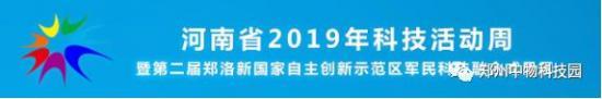 郑州中物科技园重装亮相军民融合科技成果推介会!