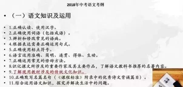 杭州語文中考考綱