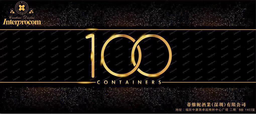 蒂维妮酒业荣耀100庆典——忆往昔峥嵘岁月,看今朝再谱新篇