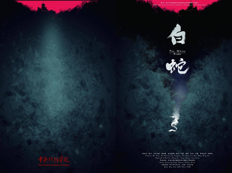 中戏参展十一届亚洲戏剧论坛 许仙罗一舟获好评