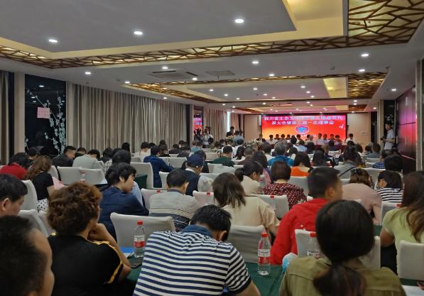 四川省生命关怀协会召开第三届换届选举大会