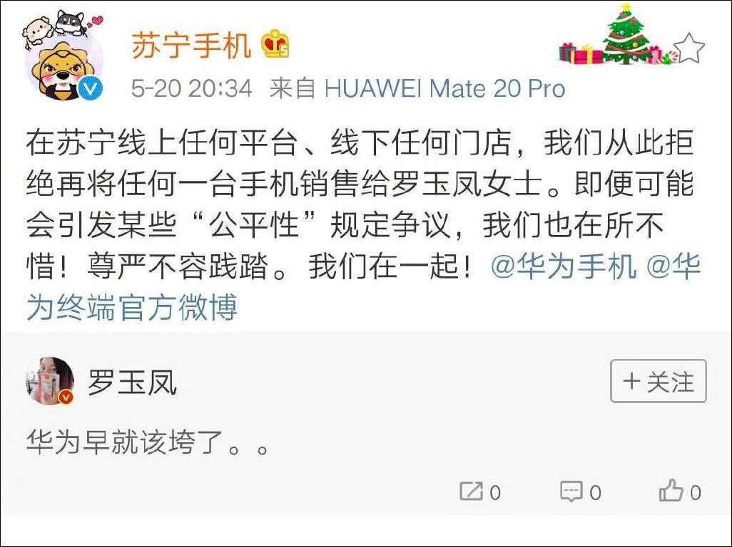 罗玉凤谈论华为引争议 苏宁:拒绝卖给罗玉凤任何一台手机的照片 - 2