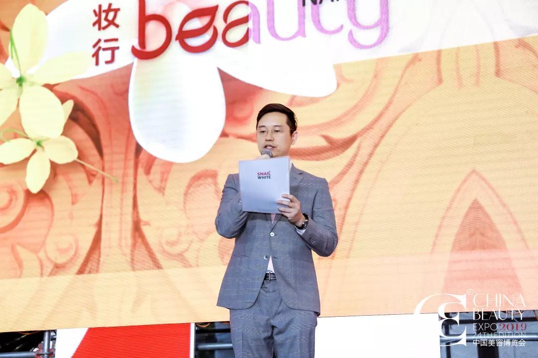上海美博会主宾国活动 SNAILWHITE施妮薇宣布大贸货进入中国