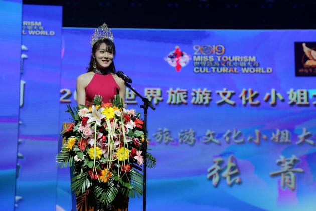 2019世界旅游文化小姐大赛贵州赛区启动 16至25周岁163身高未婚女性可报名