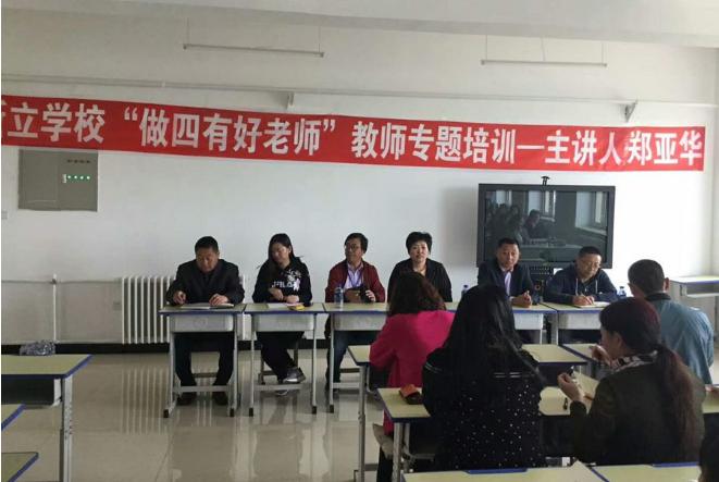 """双鸭山市新立学校""""做四有好老师""""教师专题培训"""