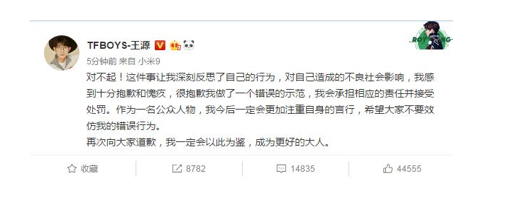 TFBOYS王源就抽烟道歉:会承担相应的责任并接受处罚的照片 - 2