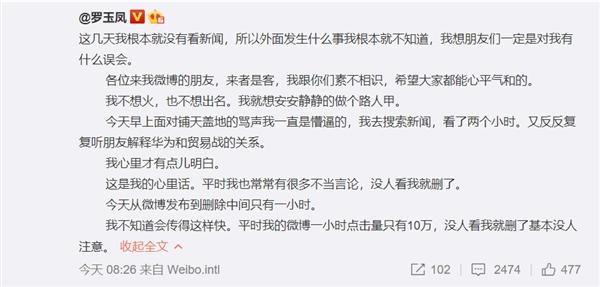 罗玉凤diss华为引争议 本人回应的照片 - 2