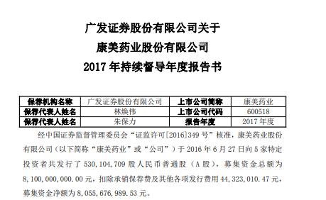 """券商风控考:中金擅改问询,广发为 """"造假""""背书,46家券商股票质押损失百亿"""