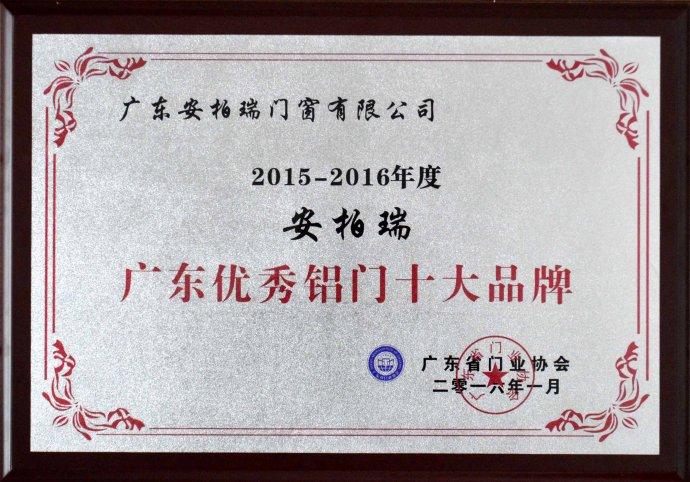 安柏瑞门窗荣获广东优秀铝门十大品牌