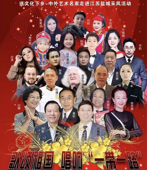 中外艺术名家走进社会活动家刘瀚锴家乡盐城送文化下乡