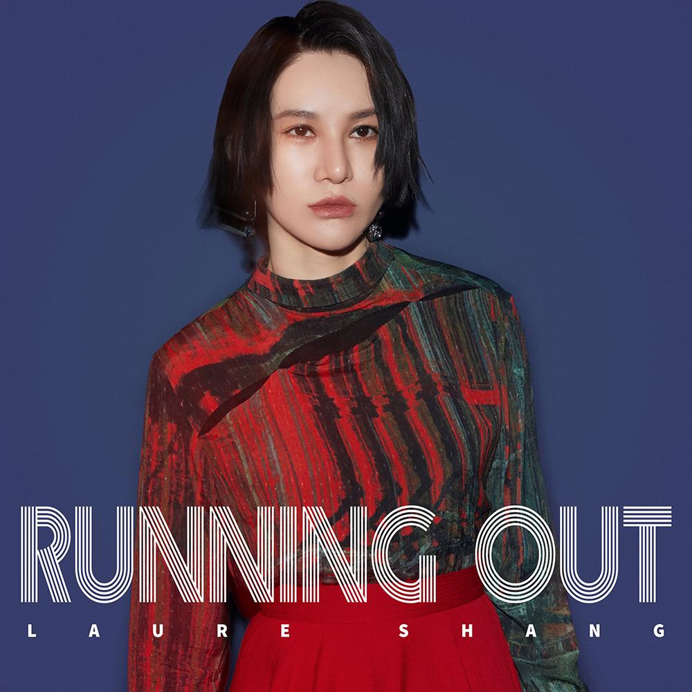 尚雯婕原创电子英单《Running Out》首发:拖延症给了我灵感